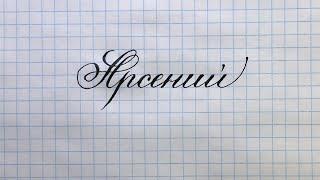 Имя Арсений пишем красиво каллиграфическим почерком. Видео урок чистописания.
