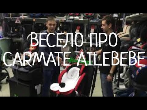Автокресло AILEBEBE CARMATE SWING MOON PR (9-25 кг) В КРЕСЕЛБУРГ т.292-99-55 КРАСНОЯРСК