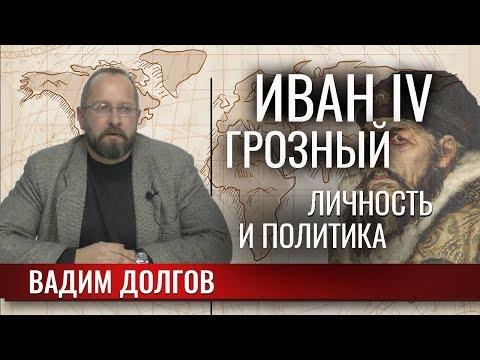 Иван IV Грозный: личность и политика