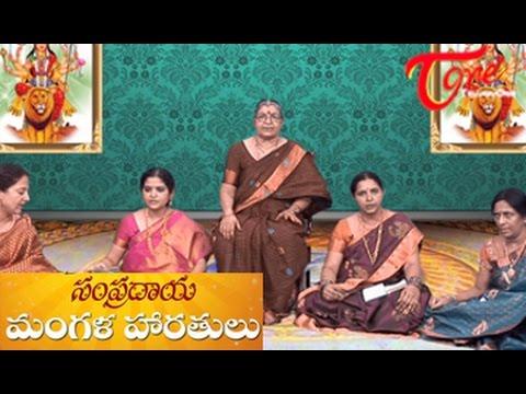 Sampradaya Mangala Harathulu || Amba Harathi || BHaktiOne