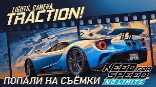 Need for Speed: No Limits - Попали на съёмки в кино (ios) #58