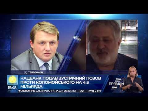 Сергій Фурса про новий позов НБУ до Коломойського