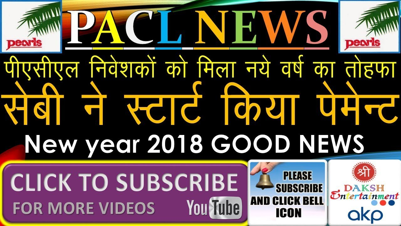 PACL REFUND PROCESS START#PACL LATEST NEWS 2018#PACL HAPPY NEW YEAR 2018#