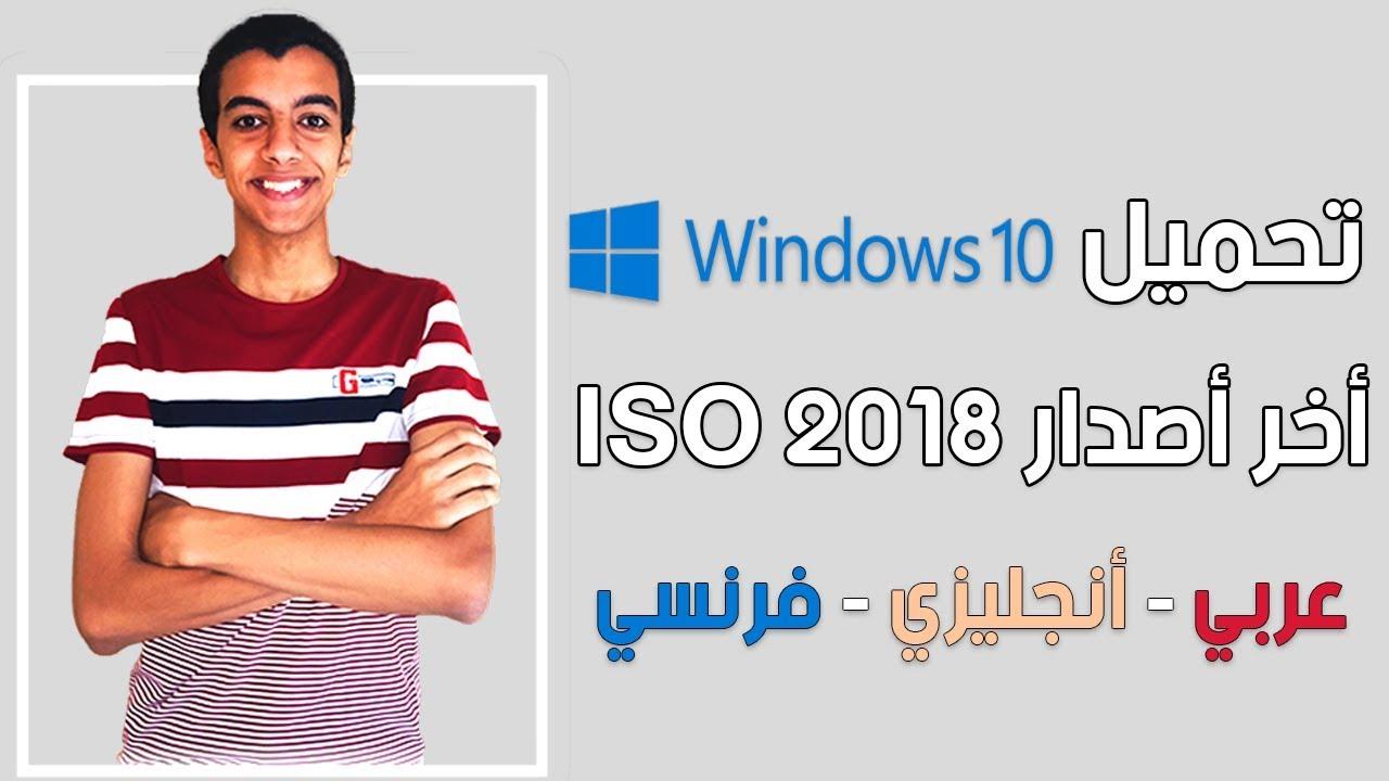 تحميل ويندوز 10 النسخة النهائية 2018 مجانا