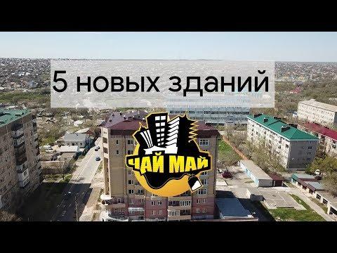 5 новых зданий(чай-май)Калмыкия.Элиста