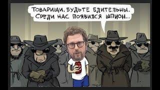 Ваш сосед -  российский шпион