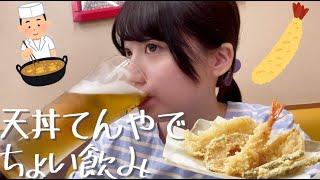 散歩中、天丼てんやとビールに誘惑された孤独な独身女【ちょい飲み】
