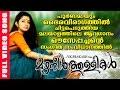 Latest Malayalam Movie 2016 Mazhaneer Thullikal Aaro Mooliya Meera Jasmin Mythili mp3