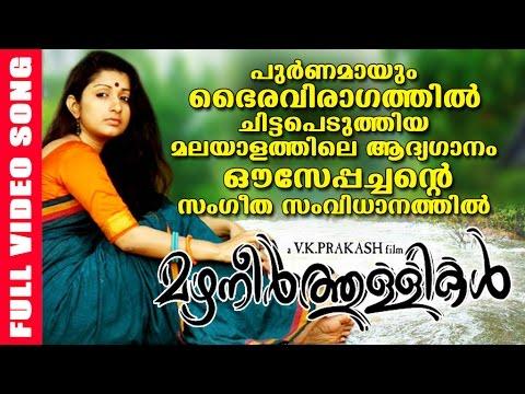Latest Malayalam Movie 2016 | Mazhaneer Thullikal | Aaro mooliya | Meera Jasmin & Mythili