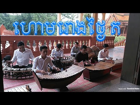 Musical instruments of Cambodia - Siem Reap - Traditional music Pin peat - Pleng Khmer