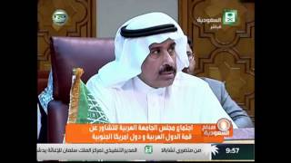 تقرير : اجتماع مجلس الجامعة العربية للتشاور عن القمة