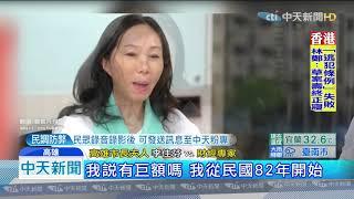 20190709中天新聞 李佳芬上節目公開34張保單! 自爆不太會理財