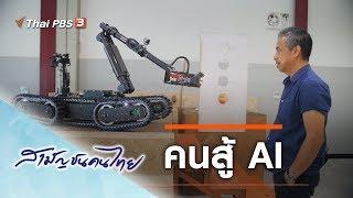 คนสู้ Ai : สามัญชนคนไทย  11 ต.ค. 62
