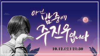 대한민국 대표 아티스트 전인권과 한국축구의 전설 차범근이 아밤주에?  [tbs TV] 아닌 밤중에 주진우입니다 -2화 / 10.12(토) 방송