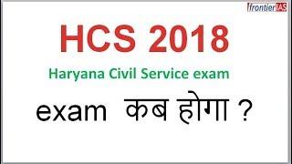 HCS 2018 I  exam  कब होगा I CSAT case status update