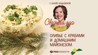 «Свежая еда» - Оливье с крабами и домашним майонезом