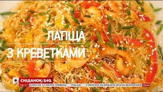 Рисова лапша з креветками та овочами - Рецепти Сенічкіна