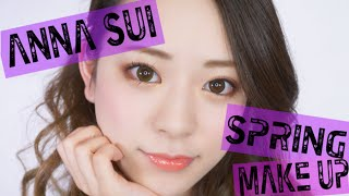 SPRING MAKE UP 〜ANNA SUI〜 thumbnail