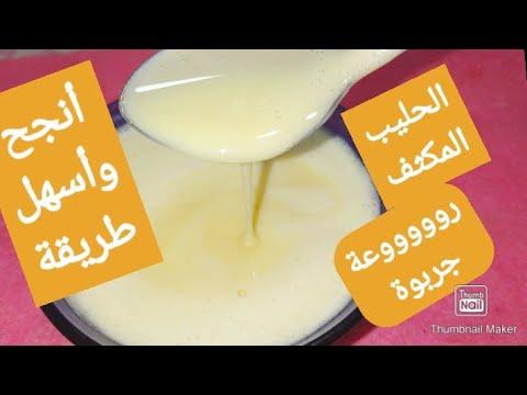 الحليب المكثف المحلي بكل سهولة في البيت زي الجاهز ووفري فلوسك Youtube