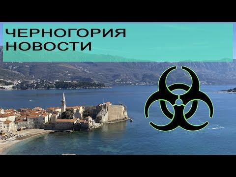 Коронавирус последние новости. Черногория