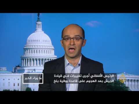 ما وراء الخبر- زيارة وزير الدفاع الأميركي لأفغانستان  - نشر قبل 8 ساعة