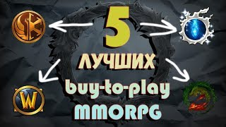 5 ЛУЧШИХ buy-to-play MMORPG 2018!!! Pegi 16+