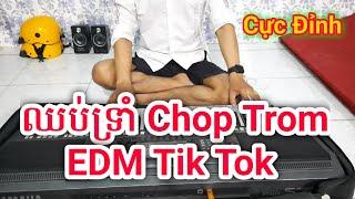 Nhạc Khmer Remix | ឈប់ទ្រាំ  Chop Trom  EDM Tik Tok | Phol Sơn