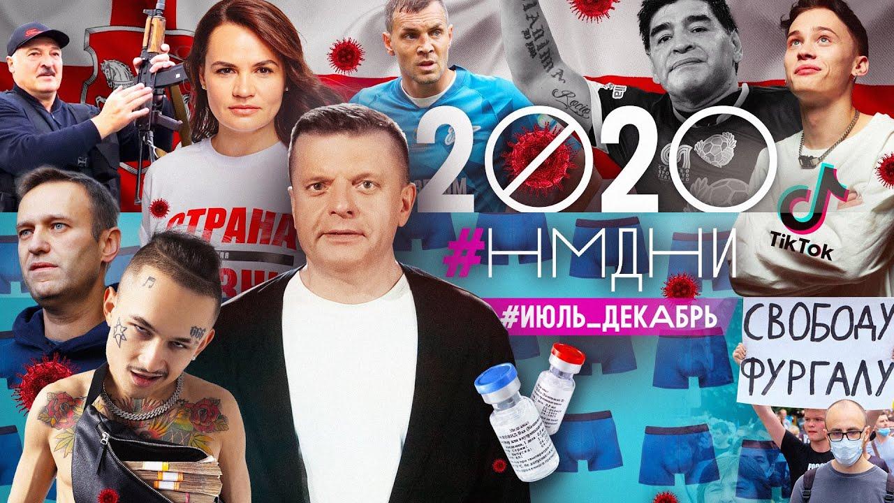 НМДНИ20202 Тикток Бейрут Хабаровск Беларусь Карабах Моргенштерн Навальный и яд
