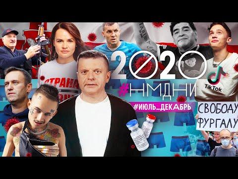 НМДНИ-2020-2. Тикток. Бейрут. Хабаровск. Беларусь. Карабах. Моргенштерн. Навальный и яд