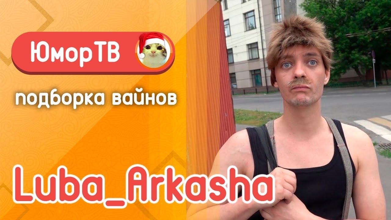 Аркаша [luba_arkasha] - Подборка вайнов #10