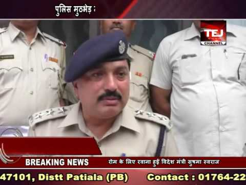 Police Ke Sath Muthbhade PC News Kaithal   tejchannel
