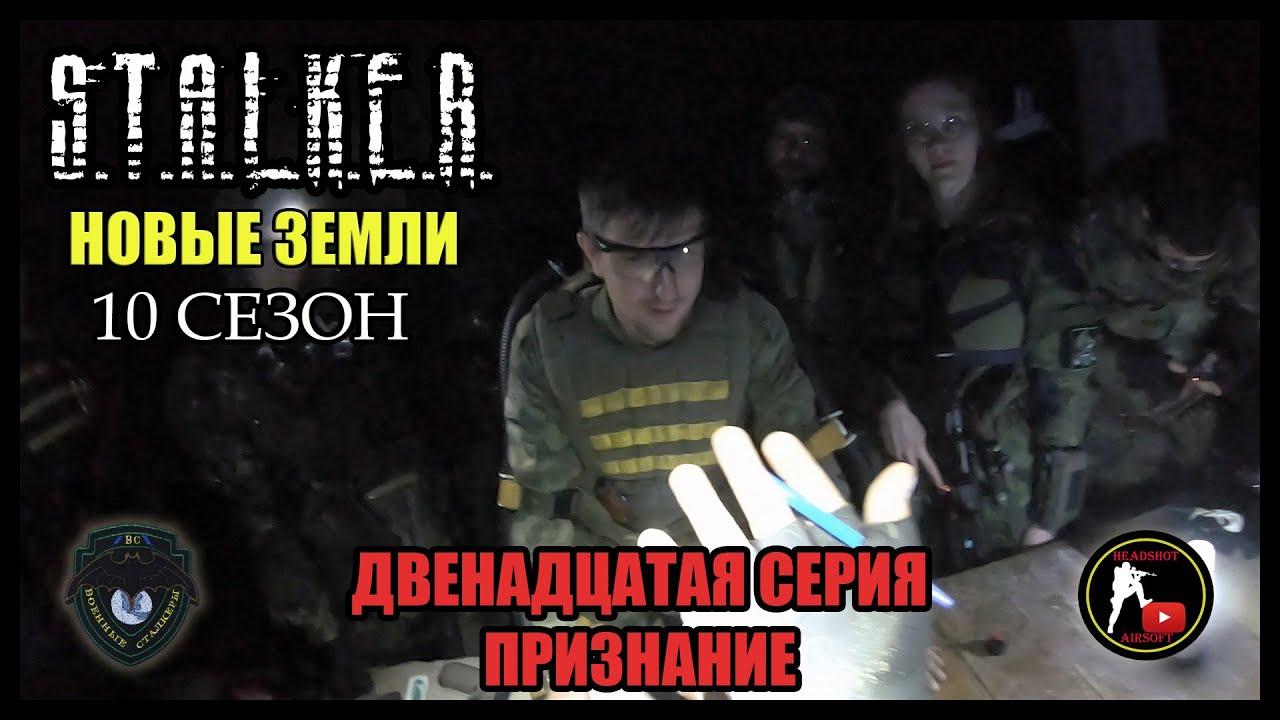 S.T.A.L.K.E.R.: НОВЫЕ ЗЕМЛИ - ПРИЗНАНИЕ (12) [СТАЛКЕРСТРАЙК]
