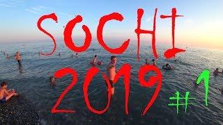 МОСКВА - СОЧИ июнь 2019 Little Big перелёт, Адлер #1