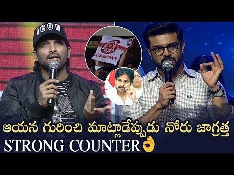 Allu Arjun and Ram Charan Strong Counter To Pawan Kalyan Haters | Manastars