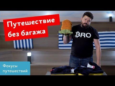 ✈️ Ручная кладь в самолет. Как путешествовать без багажа? || Фокусы путешествий Туту.ру
