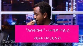 Seifu on EBS : Mesay Tefera kassa Live Performance