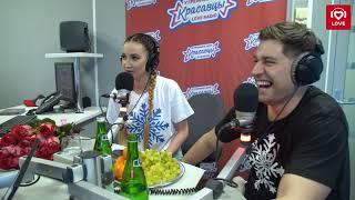 Ольга Бузова и Dava в гостях у Красавцев Love Radio