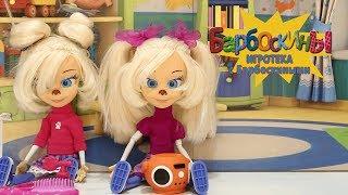 Две куклы Розы 👗 Игротека с Барбоскиными 👠 Новая серия
