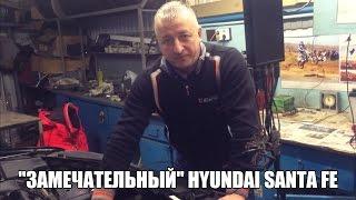 """""""Замечательный"""" Hyundai Santa Fe"""