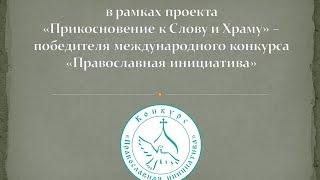 Экскурсия по учебному корпусу Ставропольской духовной семинарии