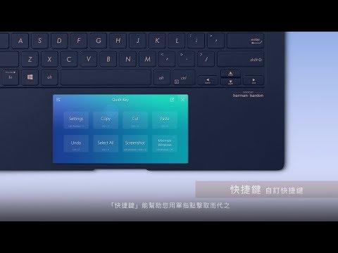 ASUS ScreenPad™ 快捷鍵