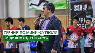 Турнир по мини футболу среди команд РОО НУР 2021