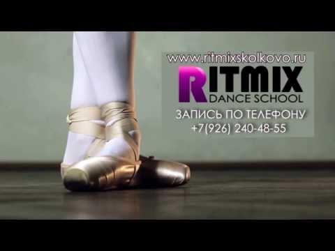 Танцевальная школа ritmixskolkovo