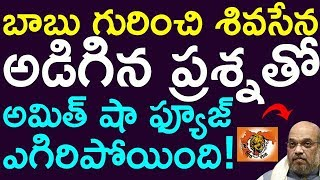 See How Amit Shah Confused After Shivsena Questioned About Chandrababu Naidu   Taja30