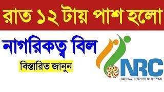 cab bil 2019 in bengali | nrc west bengal | citizenship amendment bill 2019 | nrc in west bengal