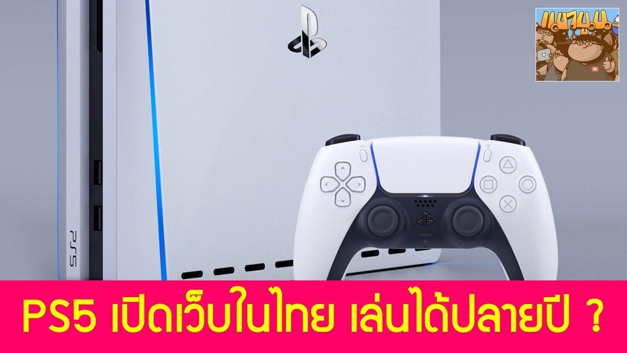 PS5 กำลังมา เปิดเว็บอย่างเป็นทางการในไทยแล้ว เราจะได้เล่น PS5 พร้อมผู้เล่นทั่วโลกมั้ย ? : ข่าวเกม