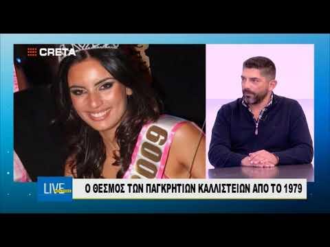 Miss Κρήτη 2019 - Ο Υπεύθυνος Διοργάνωσης Γιώργος Ασαργιωτάκης στην Τηλεόραση Creta! (06/12/19)