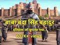 Download lagu बंदा सिंह जी बहादुर    ! समझ नही आता यह शहादत इतिहास से गायब क्यों है!
