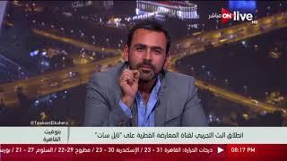 بتوقيت القاهرة: انطلاق البث التجريبي لقناة المعارضة القطرية على