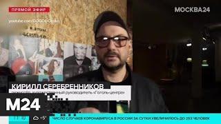 Кирилл Серебренников рассказал, чем заняться на карантине - Москва 24